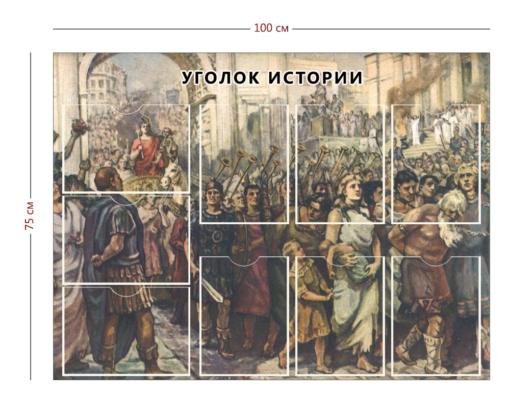 Стенд Уголок истории 75х100 см (9 карманов А4)