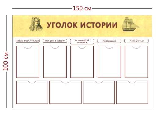 Стенд Уголок истории (9 карманов А4)