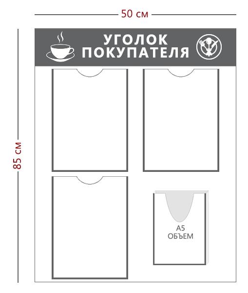 Стенд Уголок покупателя для общепита (3 кармана А4 + 1 объ. карман А5)