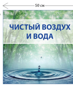 Стенд Чистый воздух и вода 50х50см (1 плакат)