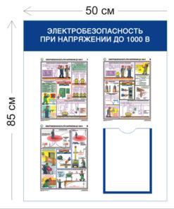 Стенд Электробезопасность при напряжении до 1000 В 85х50см (1 карман А4 + 3 плаката)