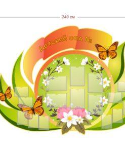 Стенд визитка Детский сад № 230х150 см (6 карманов А4 + 11 карманв А5)