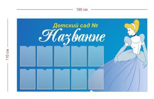 Стенд визитка Детский сад (10 карманов А4)
