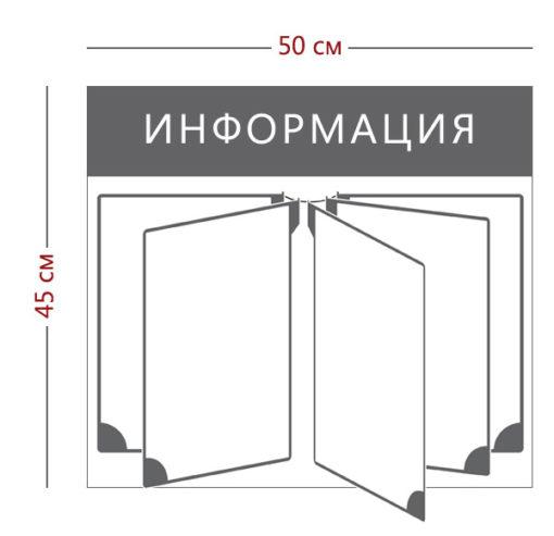 Стенд-перекидная система на 5 секций