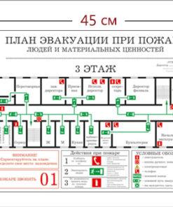 Схема эвакуации