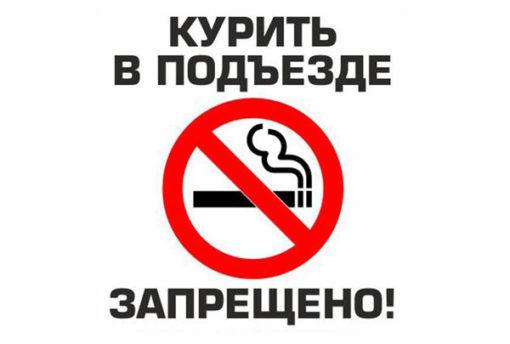 Табличка о запрете курения в подъезде