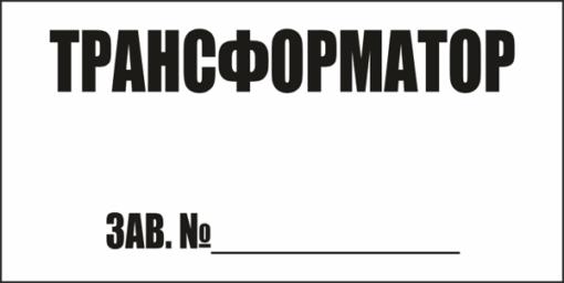 Трансформатор зав.№
