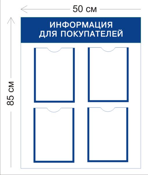 Уголок Информация для покупателей 85х50см (4 кармана А4)