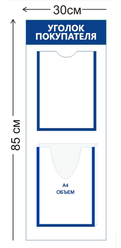 Уголок покупателя 85х30см (1 карман А4 + 1 объемный карман А4)