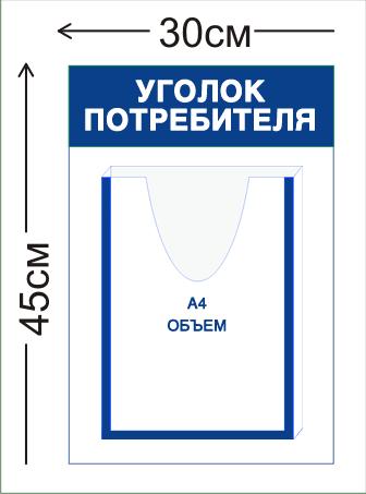 Уголок потребителя 45х30см (1 объемный карман А4)