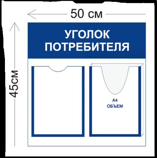 Уголок потребителя 45х50см (1 карман А4 + 1 объемный карман А4)