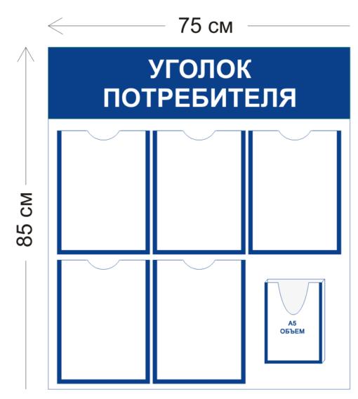 Уголок потребителя 75х85см (5 карманов А4 + 1 объемный карман А5)