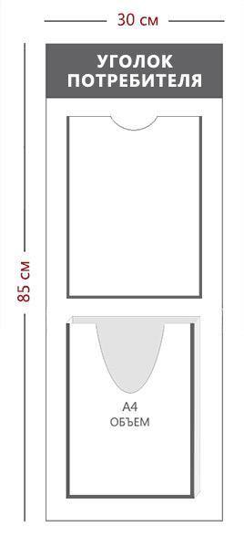 Уголок потребителя 85х30см (1 карман А4 + 1 объемный карман А4)