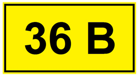 Указатель напряжения 36 В (желтый)