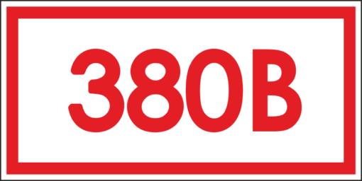 Указатель напряжения - 380В