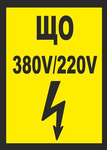 ЩО 380В 220В