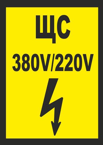ЩС 380В 220В