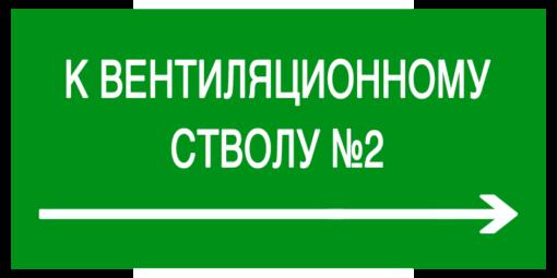 Эвакуационный знак К вентиляционному стволу №__