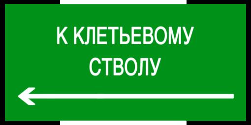 Эвакуационный знак К клетьевому стволу