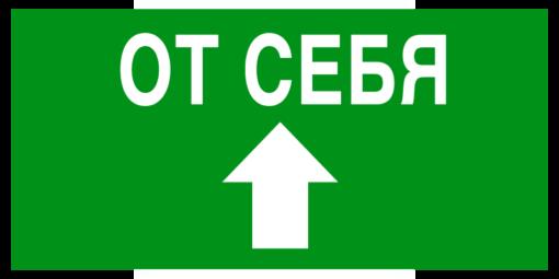 Эвакуационный знак Открывать движением от себя (стрелка+надпись)