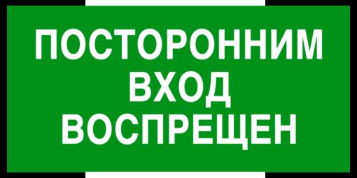 Эвакуационный знак Посторонним вход воспрещен