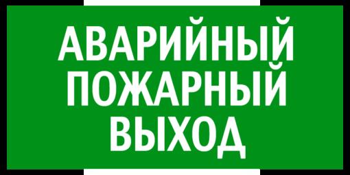 Эвакуационный знак Указатель аварийного пожарного выхода
