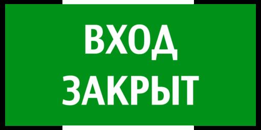 Эвакуационный знак Указатель вход закрыт