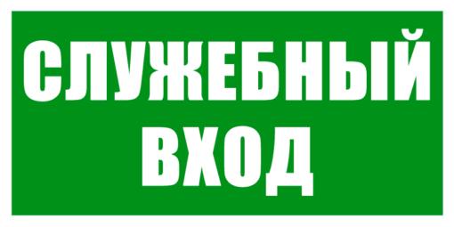 Эвакуационный знак Указатель служебного входа