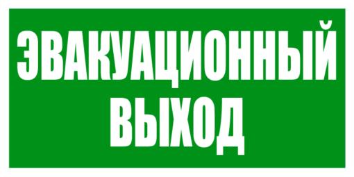 Эвакуационный знак Указатель эвакуационного выхода